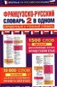Французско-русский словарь. 2 в 1